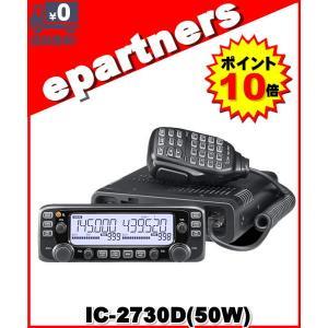 IC-2730D IC2730D  アイコム ICOM 144/430MHz 50W FMトランシーバー