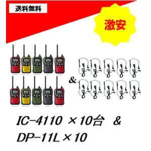 IC-4110(IC4110)×10台 &DP-11L(第一電波工業EM14L同等品、イヤホンマイク)×10 激安インカム ICOM アイコム 特定小電力トランシーバー|epartners