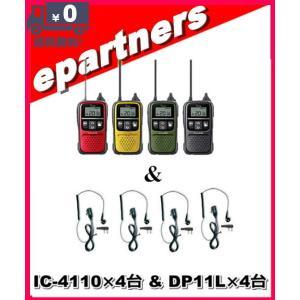 IC-4110(IC4110)×4台 &DP-11L(第一電波工業EM14L同等品、イヤホンマイク)×4 激安インカム ICOM アイコム 特定小電力トランシーバー|epartners