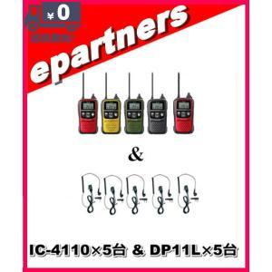 IC-4110(IC4110)×5台 &DP-11L(第一電波工業EM14L同等品、イヤホンマイク)×5 激安インカム ICOM アイコム 特定小電力トランシーバー|epartners