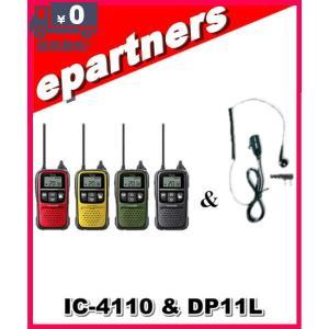 IC-4110(IC4110) &DP-11L(第一電波工業EM14L同等品、イヤホンマイク) インカム ICOM アイコム 特定小電力トランシーバー|epartners