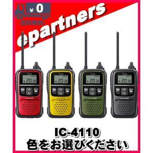 IC-4110(IC4110)  ICOM アイコム アイコム 特定小電力トランシーバー|epartners