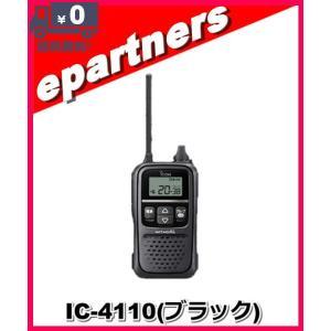 IC-4110(IC4110) ICOM アイコム 特定小電力トランシーバー|epartners