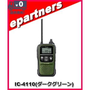 IC-4110G(IC4110G) 緑  ICOM アイコム 特定小電力トランシーバー|epartners
