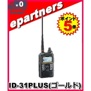ID-31PLUS(ID31PLUS) ゴールド アイコム ICOM 430MHz デジタルトランシーバー(GPSレシーバー内蔵)|epartners