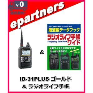 ID-31PLUS(ID31PLUS) ゴールド & ラジオライフ手帳 アイコム ICOM 430MHz デジタルトランシーバー(GPSレシーバー内蔵)|epartners