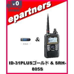 ID-31PLUS(ID31PLUS) ゴールド & SRH-805S(ミニアンテナ) アイコム ICOM 430MHz デジタルトランシーバー(GPSレシーバー内蔵)|epartners