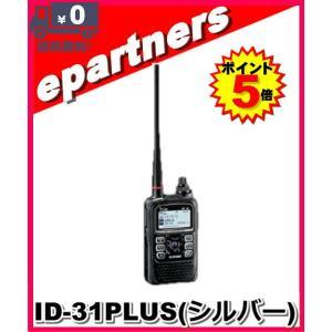 ID-31PLUS(ID31PLUS) シルバー アイコム ICOM 430MHz デジタルトランシーバー(GPSレシーバー内蔵)|epartners