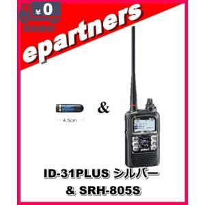 ID-31PLUS(ID31PLUS) シルバー & SRH-805S(ミニアンテナ) アイコム ICOM 430MHz デジタルトランシーバー(GPSレシーバー内蔵)|epartners