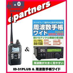 ID-31PLUS(ID31PLUS)  シルバー & ラジオライフ手帳 アイコム ICOM 430MHz デジタルトランシーバー(GPSレシーバー内蔵)|epartners