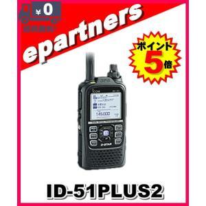 ID-51PLUS2(ID51PLUS2) ID-51プラス2(ID51プラス2) GPS/D-STAR対応 デジタルハンディ ICOM アイコム