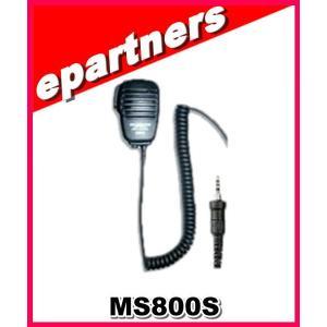 MS800S(MS-800S) 第一電波工業(ダイヤモンド) ハンディ用スピーカーマイク|epartners