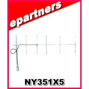 (代引不可)NY351X5(NYー351X5) NATEC ナテック 351MHz デジタル簡易無線用八木アンテナ epartners