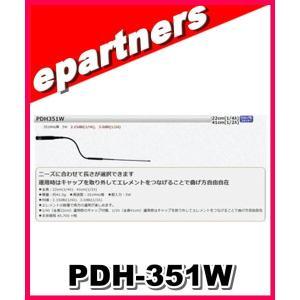 PDH-351W(PDH351W)コメット COMET  351MHz デジタル簡易無線用ハンディアンテナ epartners