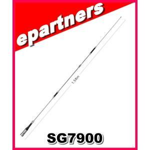 SG7900 SG-7900