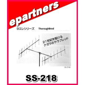 SS-218 9エレスタック  ●エレメント数:9ele×2 ●利得:16.3dbi/ナロー時:15...
