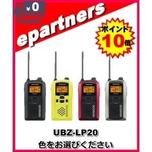 ケンウッド UBZ-LP20 UBZLP20 (UBZ-LM20の後継) インカム epartners
