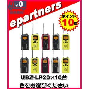 ケンウッド UBZ-LP20(UBZLP20)×10セット (UBZ-LM20の後継) インカム 特定小電力トランシーバー epartners