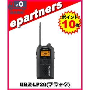 ケンウッド UBZ-LP20B UBZLP20B (UBZ-LM20の後継) インカム 特定小電力トランシーバー epartners