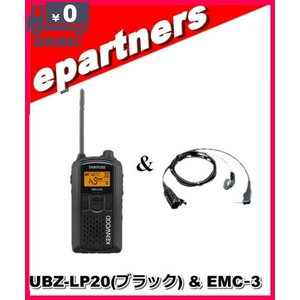 ケンウッド UBZ-LP20B(UBZLP20B) & EMC-3 (純正イヤホンマイク) インカム 特定小電力トランシーバー epartners