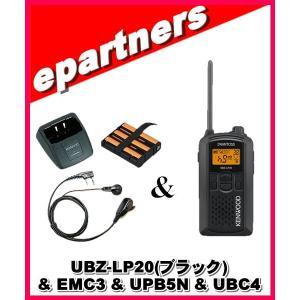 ケンウッド UBZ-LP20B(UBZLP230B) & EMC3 & UPB5N & UBC4  純正4点セット インカム 特定小電力トランシーバー epartners