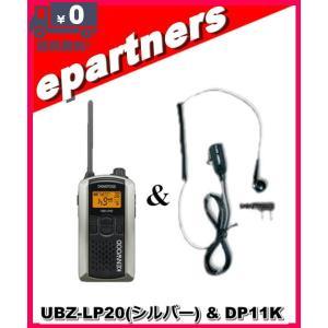 ケンウッド UBZ-LP20SL(UBZLP20SL) & DP-11k(第一電波工業EM14K同等品)  インカム 特定小電力トランシーバー epartners