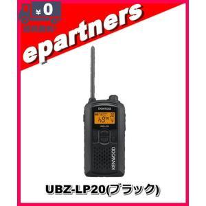 ケンウッド UBZ-LP20B UBZLP20B インカム 特定小電力トランシーバー epartners