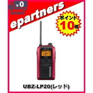 ケンウッド UBZ-LP20RD UBZLP20RD (UBZ-LM20の後継) インカム epartners