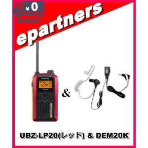 ケンウッド UBZ-LP20RD(UBZLP20RD) & DEM20K(第一電波工業、イヤホンマイク) インカム 特定小電力トランシーバー epartners