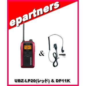 ケンウッド UBZ-LP20RD(UBZLP2...の関連商品9