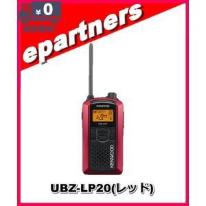 ケンウッド UBZ-LP20RD UBZLP20RD (UBZ-LM20の後継) インカム 特定小電力トランシーバー epartners