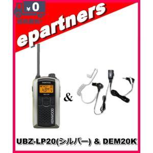 ケンウッド UBZ-LP20SL(UBZLP20SL) & DEM20K(第一電波工業、イヤホンマイク) インカム 特定小電力トランシーバー epartners