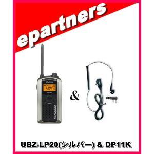 ケンウッド UBZ-LP20SL(UBZLP20SL) & DP11K(第一電波工業、EM14K同等品)  インカム 特定小電力トランシーバー epartners