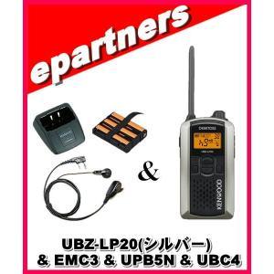 ケンウッド UBZ-LP20SL(UBZLP230SL) & EMC3 & UPB5N & UBC4  純正4点セット インカム 特定小電力トランシーバー epartners