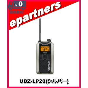 ケンウッド UBZ-LP20SL UBZLP20SL  インカム 特定小電力トランシーバー epartners
