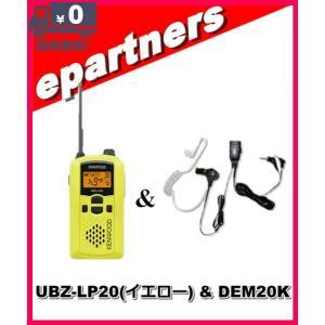 ケンウッド UBZ-LP20Y(UBZLP20Y) & DEM20K(第一電波工業、イヤホンマイク) インカム 特定小電力トランシーバー epartners