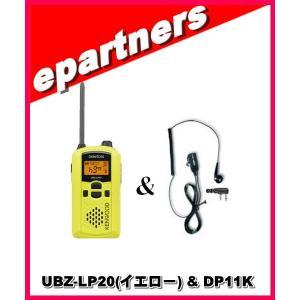ケンウッド UBZ-LP20Y(UBZLP20Y) & DP11K(第一電波工業、EM14K同等品)  インカム 特定小電力トランシーバー epartners