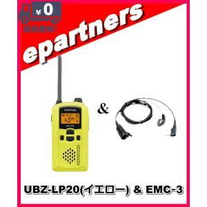 ケンウッド UBZ-LP20Y(UBZLP20Y) & EMC-3 (純正イヤホンマイク) インカム 特定小電力トランシーバー epartners