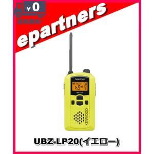 ケンウッド UBZ-LP20Y UBZLP20Y  インカム 特定小電力トランシーバー epartners