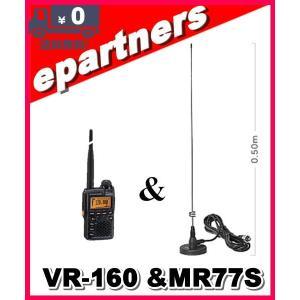 VR-160(VR160) &MR77S(第一電波工業、マグネットマウントアンテナ) YAESU 八重洲無線 受信機(レシーバー)|epartners
