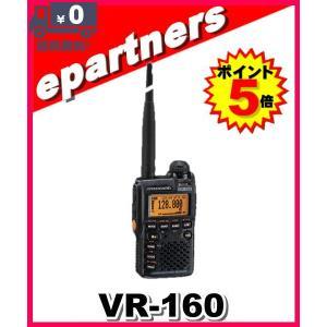 VR-160(VR160) 八重洲無線 YAESU スタンダード 受信機(レシーバー) ノーマル pr 航空無線(AIR)|epartners