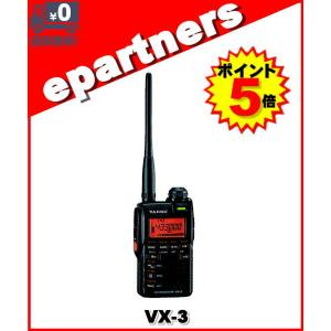VX-3(VX3) スタンダード YAESU 八重洲無線 144/430MHz ハンディ
