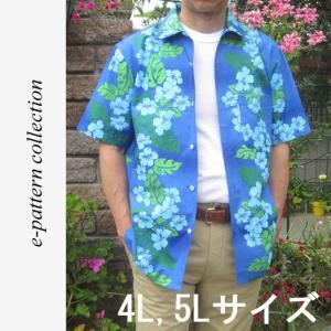 型紙 パターン メンズ  4L,5Lサイズ オープンカラーシャツ(アロハシャツ)型紙 テキスト付き