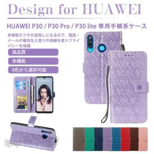 HUAWEI P30 P30 Pro P30 lite 財布ケース 手帳カバー 花柄 押し レンズ保...