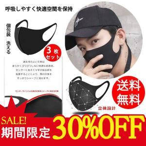 マスク 3枚セット 個包装 布マスク 洗える 中国製 ウレタンマスク 花粉症 風邪予防 ウィルス飛沫...