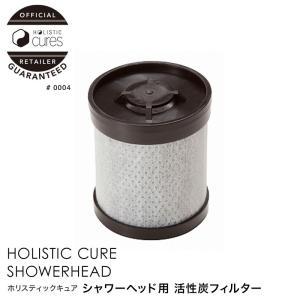 ホリスティックキュア 活性炭フィルター シャワーヘッド用 キュアクリスタルフィルター 節水 微細バブル 頭皮ケア シャワー テラヘルツボール|epetitl
