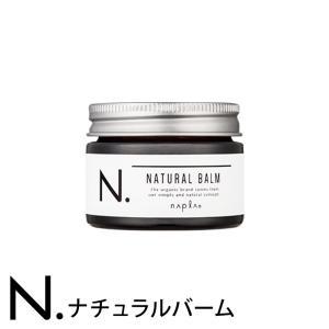 N. ナチュラルバーム45g napla ナプラ エヌドット 美容室 美容院 サロン専売 誕生日 プレゼント ギフト 引越し祝い|epetitl