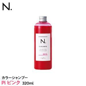 N. カラーシャンプー320ml Pi ピンク napla ナプラ エヌドット 誕生日 プレゼント ...