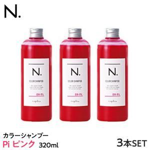 N. カラーシャンプー320ml Pi  ピンク ×3本セット  napla_ナプラ_エヌドット 誕...