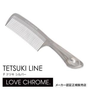 【ネコポス】 LOVE CHROME F TETSUKI LINE クロマティックシルバー グリップ付き ラブクロム くし 誕生日 プレゼント ギフト 引越し祝い|epetitl